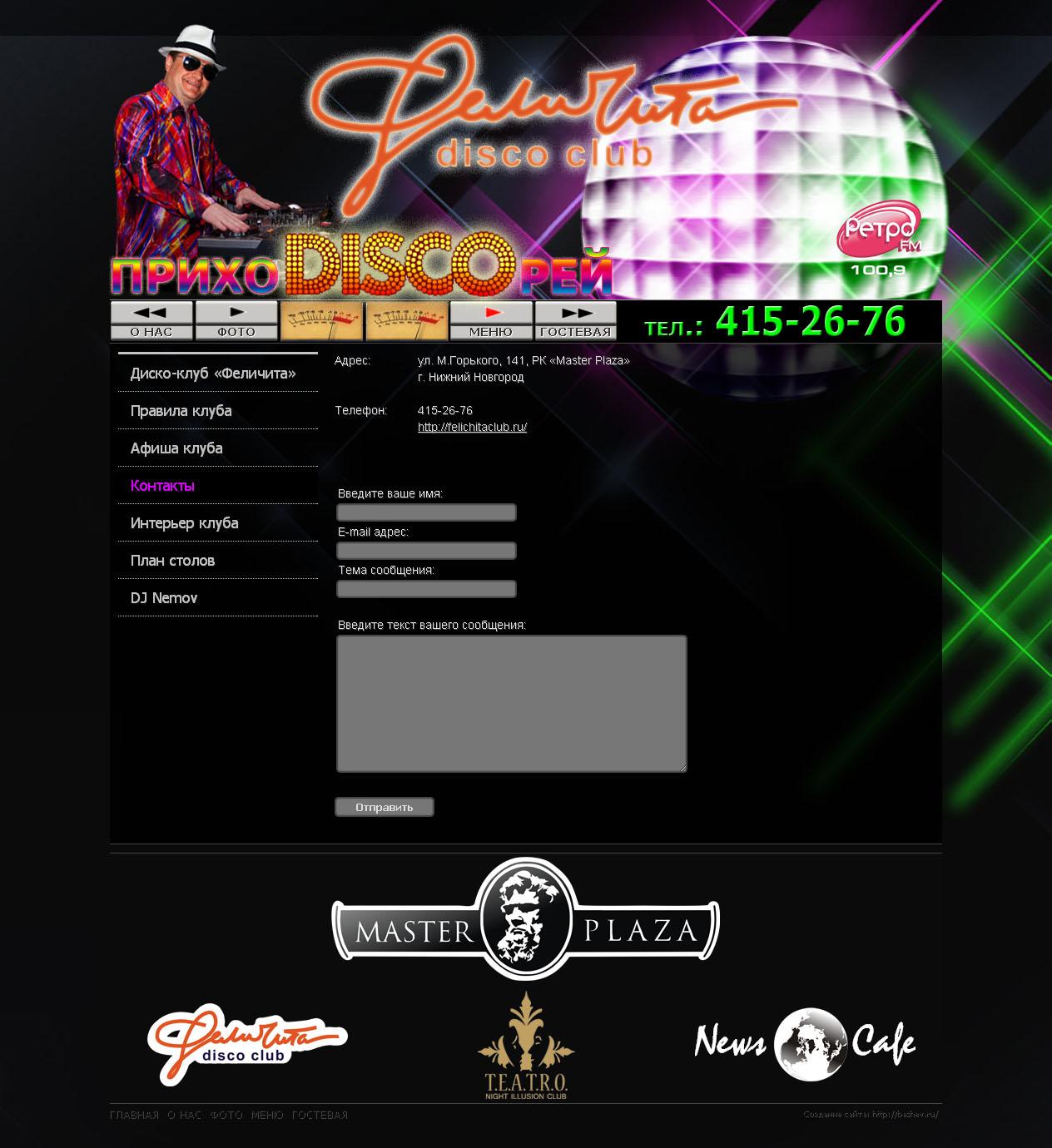 диско клуб феличита нижний новгород официальный сайт